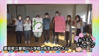 【おうちで朝の会】2020/05/15放送