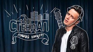 """Стендап """"Не на ТНТ"""". Сольный концерт Соболева Ильи 2018."""