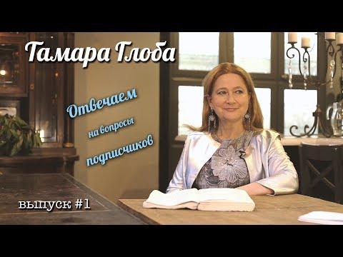 Тамара Глоба — Астрологический Вопрос и Ответ. Выпуск №1
