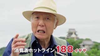 平成28年度岡山県特殊詐欺被害防止CMメイキング映像