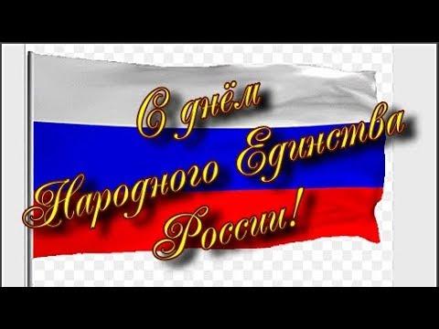 Поздравление С днём Народного Единства России