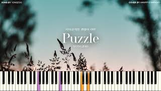 YONGZOO(용주) - Puzzle(퍼즐) (사이코지만 괜찮아 It's Okay To Not Be Okay OST) [PIANO COVER]