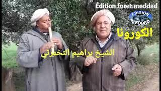 تحميل اغاني مجانا Chikh brahim takhmarti El korona الشيخ براهيم التخمارتي الكورونا