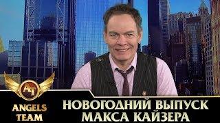 Новогодний выпуск Макса Кайзера