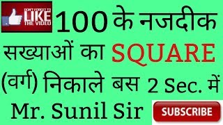 100 के नजदीक सभी संख्याओं का वर्ग निकाले बस 2 सेकण्ड में By Sunil Sir