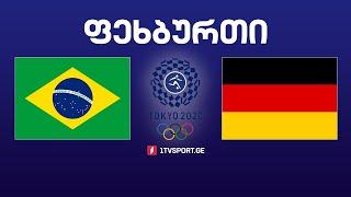 #ფეხბურთი ბრაზილია VS გერმანია #ტოკიო2020