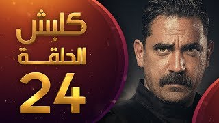 كلبش الحلقة 24