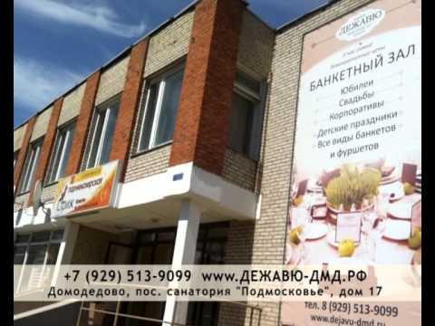 - Домодедовский Клуб Молодых Предпринимателей