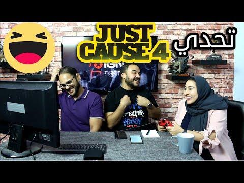 تحدي Just Cause 4