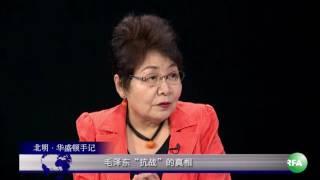 """远藤誉、王康:毛泽东""""抗战""""的真相(一)"""