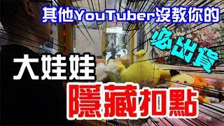 《大娃娃 隱藏出貨扣點》其他YouTuber沒教你的出貨秘招!把妹技能提升班開課!讓學妹都愛上學長!yAn夾娃娃系列#215(台湾UFOキャッチャー UFO catcher)