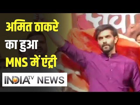 Raj Thackeray's Son Amit Thackeray Officially Inducted Into MNS | IndiaTV News