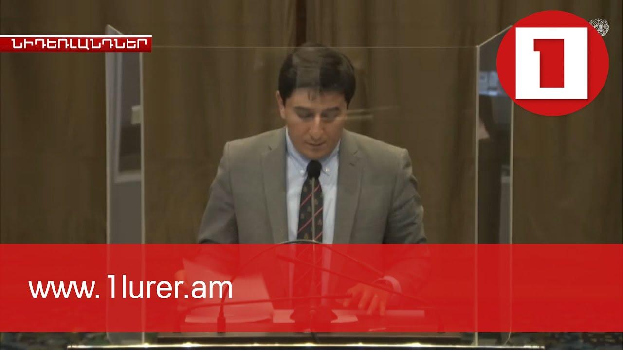 ՄԱԿ-ի Արդարադատության դատարանում ՀՀ շահերի ներկայացուցչի եզրափակիչ ելույթն Ադրբեջանի գործով