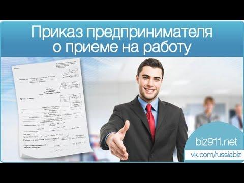 Приказ ИП о приеме на работу сотрудника