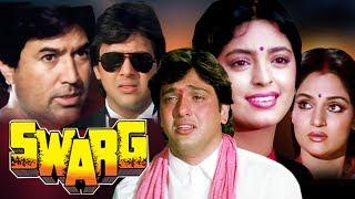 Hindi Movie | Swarg | Showreel | Govinda | Rajesh Khanna | Juhi Chawla