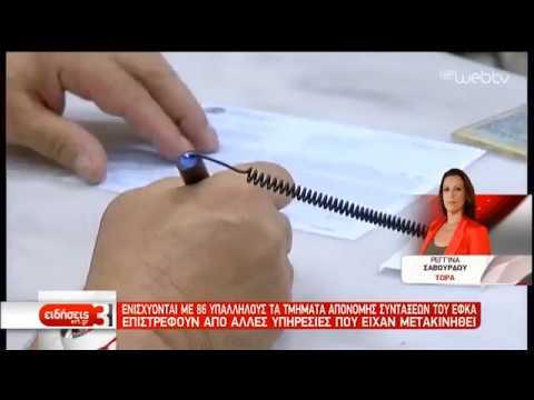 Βρούτσης:  Επιστρέφουν σε «μάχιμες θέσεις» 86 υπάλληλοι του ΕΦΚΑ | 31/08/2019 | ΕΡΤ