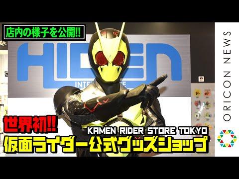世界首間《假面騎士》官方實體商店店內影像公開!KAMEN RIDER STORE TOKYO