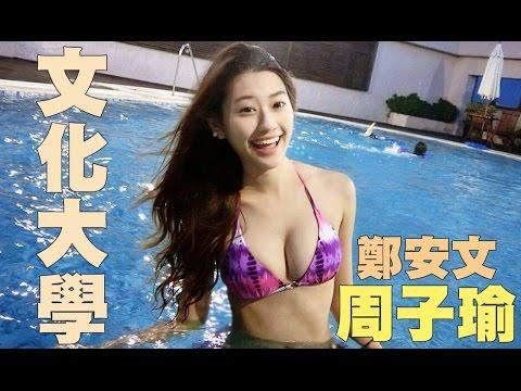 文大子瑜(Tzuyu )胸湧現身,狂掃論壇和表特版,惹火身材鼻血噴不完啊(文化大學-鄭安文) 校花點點名 School Beauty