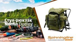 Рюкзак со стульчиком для рыбалки