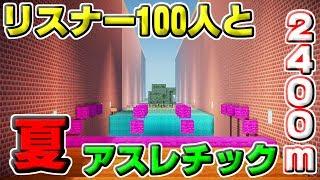 【マインクラフト】リスナー100人と夏の2500mアスレチックに全力で挑んでやろう!!