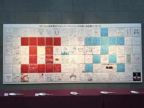 東京から届ける100日間の応援メッセージ 도쿄에서 보내는 100일간의 응원메세지