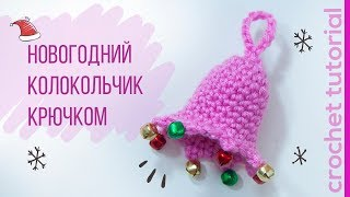 Новогодний Колокольчик Крючком. Christmas Crochet Bell. Crochet tutorial. Magicmornings