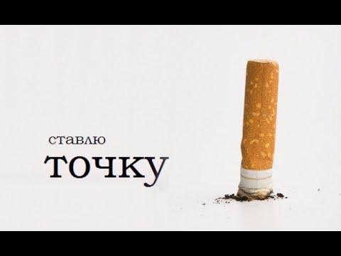 100 % результат.Как не набрать вес ,когда ты бросил курить.