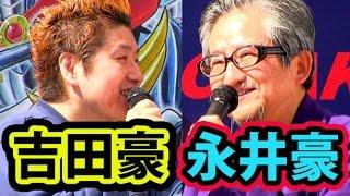 吉田豪×永井豪放送事故トークショーマジンガーZストリートフェスタGoNagaiMazingerZ