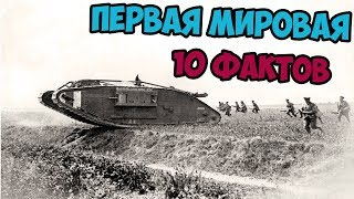 ПЕРВАЯ МИРОВАЯ ВОЙНА - 10 ФАКТОВ