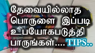 Tips To Make Zero Waste In Our Home In Tamil