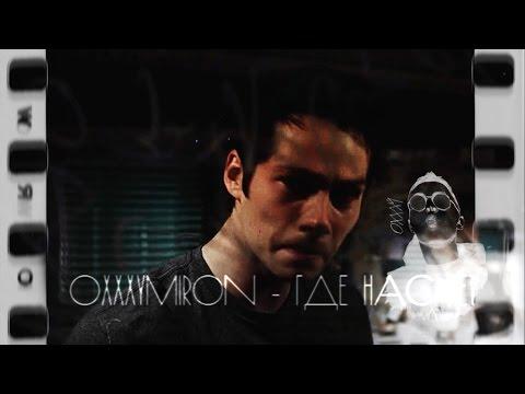 Multifandom | Oxxxymiron - Где Нас Нет