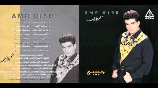 اغاني طرب MP3 Amr Diab - Akhtartak / عمرو دياب - اخترتك تحميل MP3