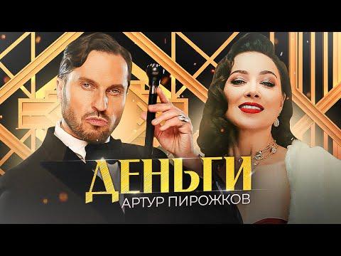 Артур Пирожков - Деньги
