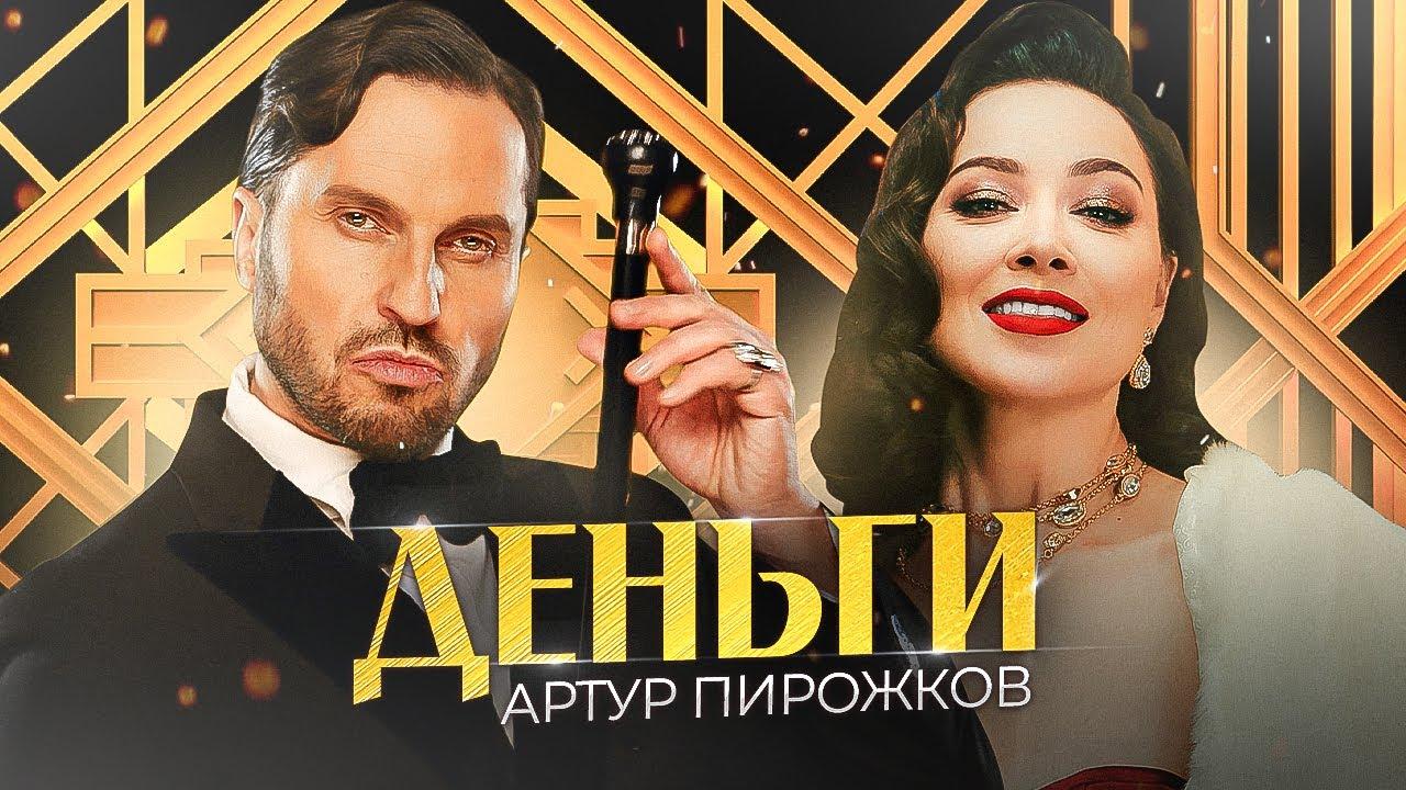 Артур Пирожков — Деньги