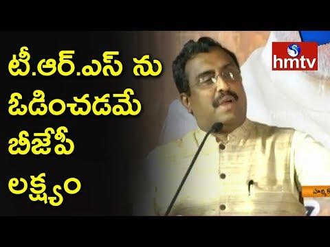 BJP Leader Ram Madhav Speech | BJP Jana Chaitanya Yatra | Hanamkonda | hmtv