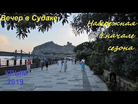 Крым, Судак 2019, Набережная вечером 4 июня. Сезон открыт: отдыхающие, рыбаки, тихое море