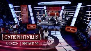 СуперИнтуиция - Сезон 3 - Виктория Смеюха и Антон Лирник - Выпуск 10 - 02.06.2017