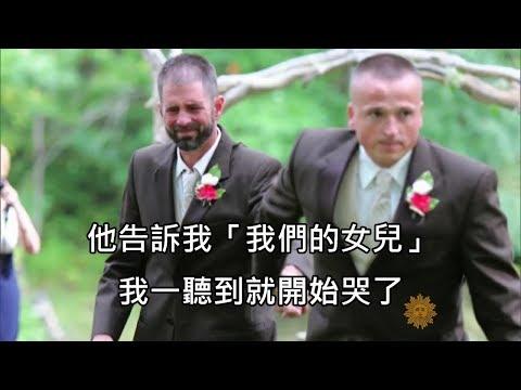 爸爸中斷女兒的婚禮,做出意外舉動讓女兒的繼父感動流淚
