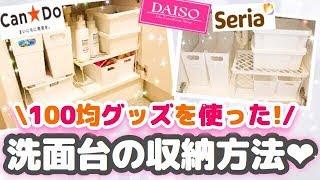 【洗面所の収納方法】ダイソー・セリア・キャンドゥの100均のアイテムだけで片付けてみた💕【お片づけしたくなる動画✨】