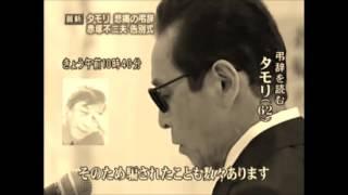 葬儀・葬式ch第72回「タモリさん森田一義さんの弔辞が、どう凄いのか語る」