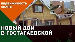 Новый дом в Гостагаевской   Купить недвижимость в Анапе   Дом в Анапе