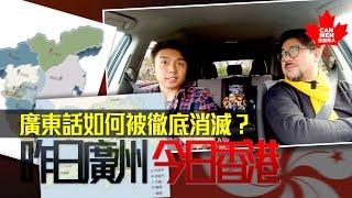 廣東話如何在廣州被消滅?廣州三十年發展史 Vlog