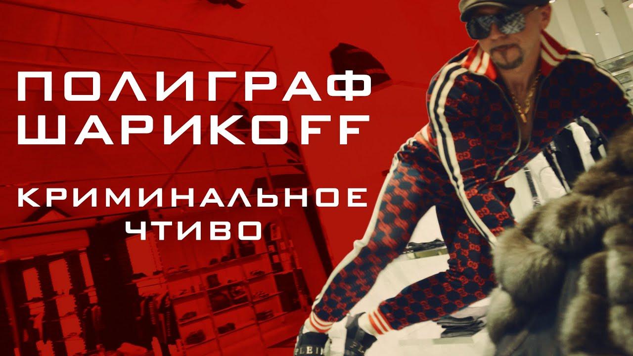 Полиграф ШарикOFF — Криминальное чтиво