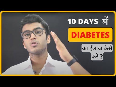 2 tipo cukrinis diabetas istorija ligos diferencinę diagnozę