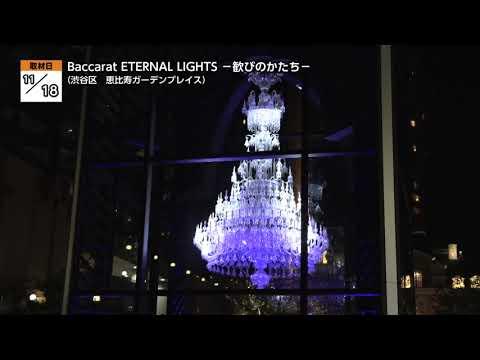 Baccarat ETERNAL LIGHTS -歓びのかたち-