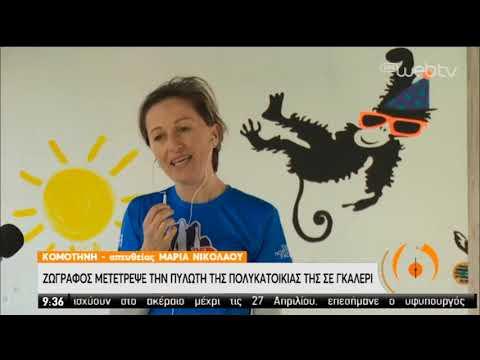 Ζωγράφος μετέτρεψε πυλωτή πολυκατοικίας σε… γκαλερί! | 23/04/2020 | ΕΡΤ
