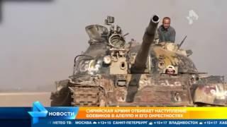 Репортаж специального корреспондента РЕН ТВ из Сирии