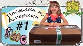 Download Video Посылка из Америки с Монстер Хай и Барби куклами. Распаковка. MP3 3GP MP4