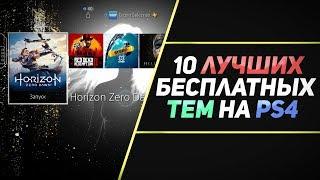 10 ЛУЧШИХ БЕСПЛАТНЫХ ТЕМ НА PS4