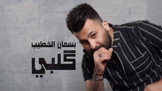 بسمان الخطيب - قلبي (حصرياً) | 2021 | Basman Al-Khatib - Qalbi (Exclusive) تحميل MP3